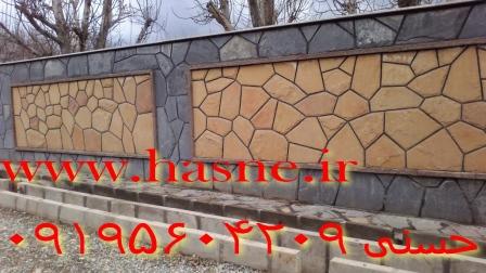 نمای دیوار سنگ لاشه