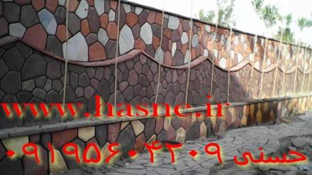 نمای سنگ ساختمان