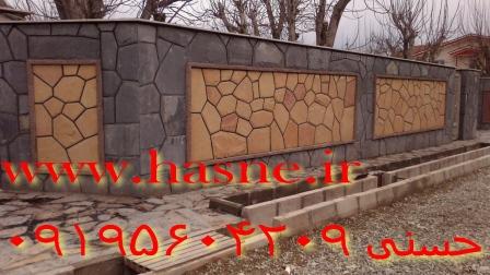 دیواری باغ سنگ لاشه