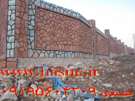 سنگ مالون قرمز اصفهان