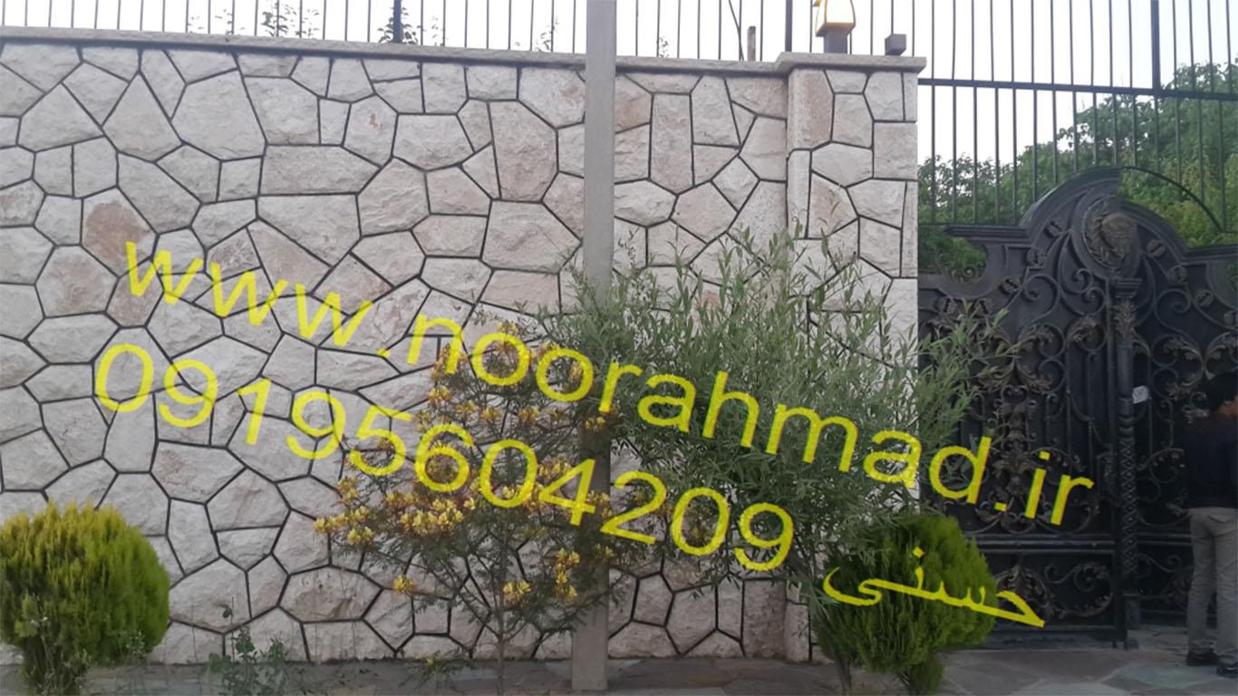 دیوار سنگ مالون سفید